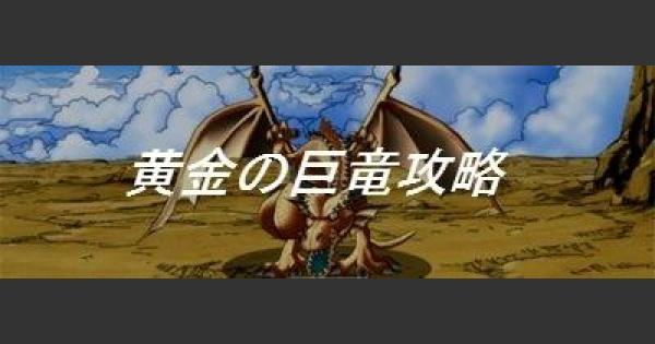 「黄金の巨竜」安定攻略法まとめ!