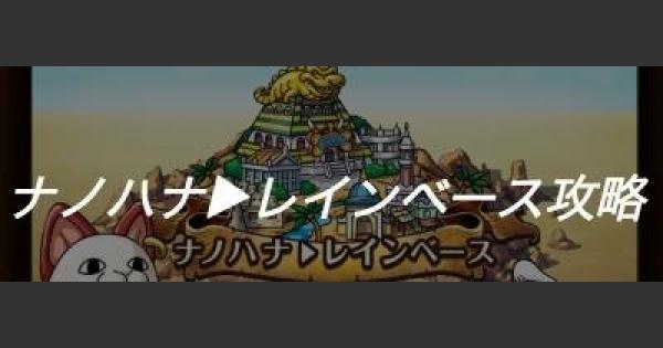 【第13回】ナノハナ攻略/決戦ドフラミンゴ解説