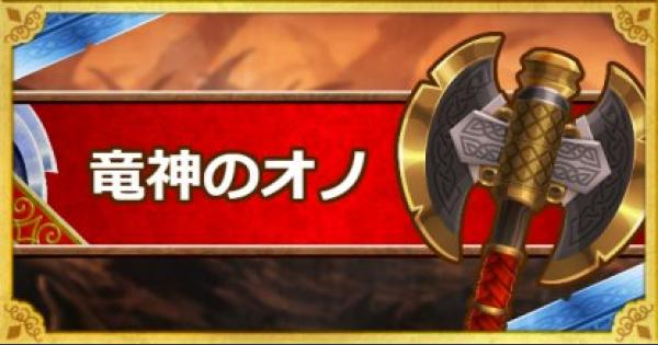 竜神のオノ(S)の能力とおすすめの錬金効果