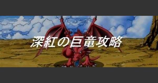 「深紅の巨竜」安定攻略法まとめ!