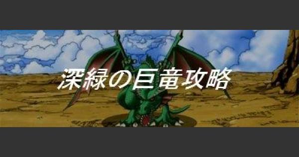 「深緑の巨竜」安定攻略法まとめ!