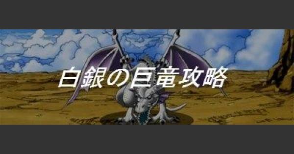 「白銀の巨竜」安定攻略法まとめ!
