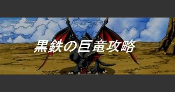 「黒鉄の巨竜」安定攻略法まとめ!