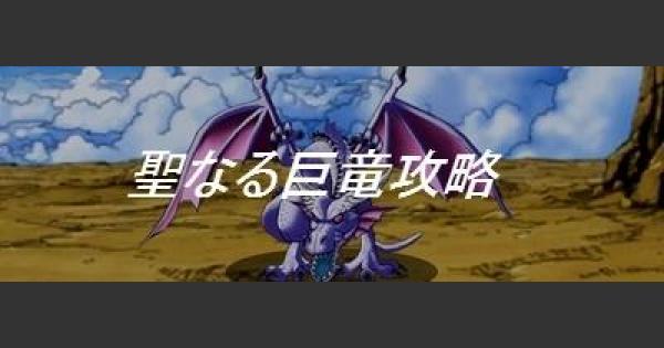 「聖なる巨竜」安定攻略法まとめ!