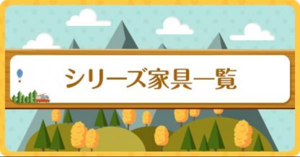 森 家具 シリーズ とび