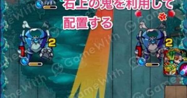 ヤマトタケル零/ヤマタケ零攻略でのロビンフッド立ち回り解説