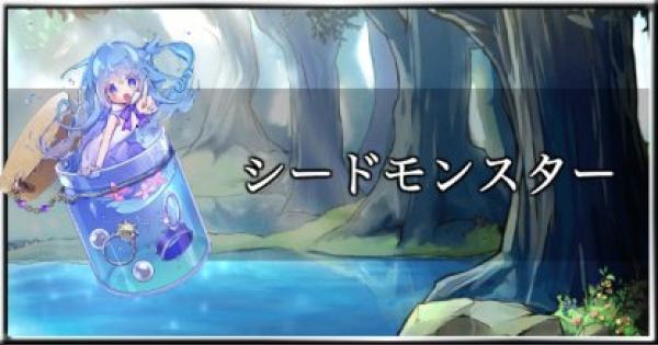 シードモンスター(シードスキル)の効果と使い方を解説!