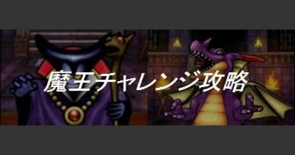 「魔王チャレンジDQ1」攻略!りゅうおう&竜王の倒し方!