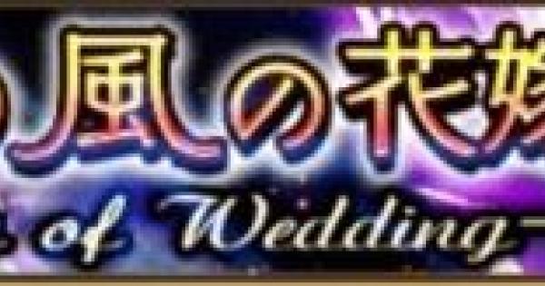 希望の風の花嫁 星12 救い無き絶望遊戯の攻略 | 花嫁協力