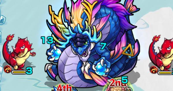 アクアドラゴン【極】の攻略と適正キャラ
