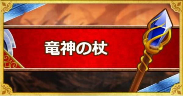 竜神の杖(S)の能力とおすすめの錬金効果