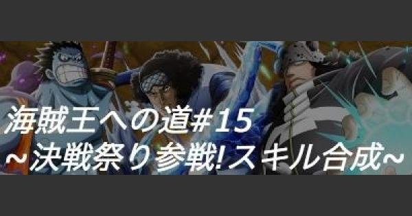 【第15回】決戦祭り解説/スキル合成【海賊王への道】