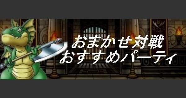 おまかせ対戦のおすすめパーティと立ち回り解説!