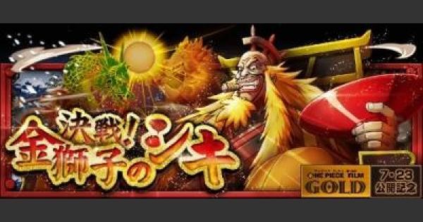 金獅子のシキ「君臨」マスター攻略|決戦