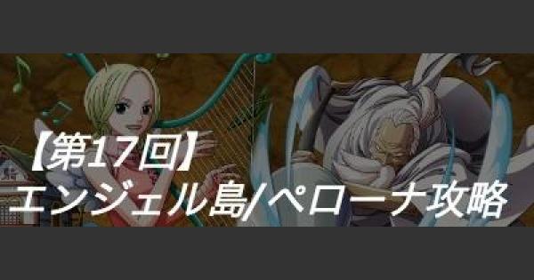 【第17回】ペローナ/エンジェル島攻略【海賊王への道】