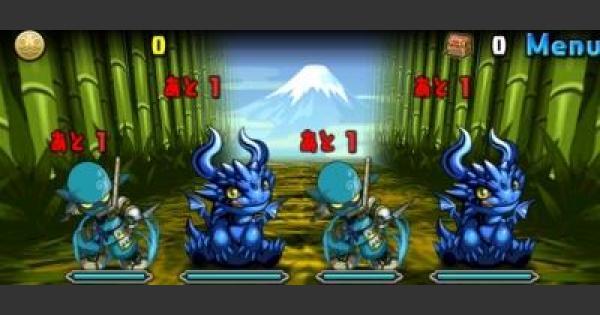 藍海の転界龍(超地獄級)ノーコン攻略と周回パーティ|ワダツミ