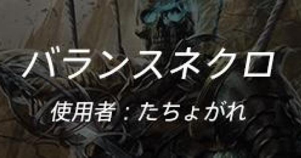使用者:たちょがれの【バランスネクロ】のデッキレシピ!