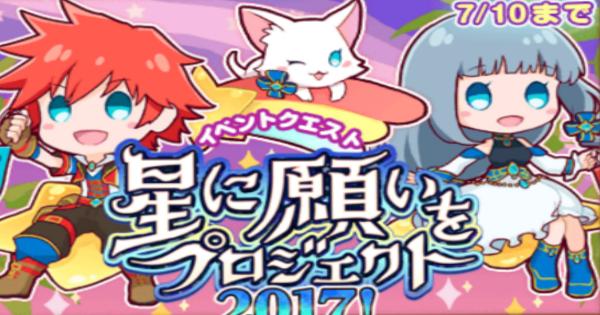 星に願いをプロジェクト2017登場キャラが決定!