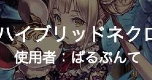使用者:ぱるぷんての【ハイブリッドネクロ】のデッキレシピ!