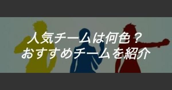 人気チームは何色?おすすめの色を紹介!