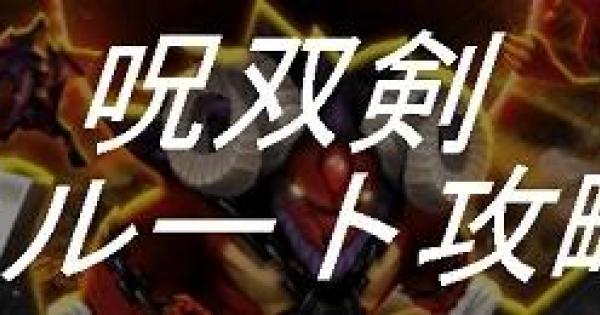 上ルート(終未完ノ責務)の周回攻略   呪双剣