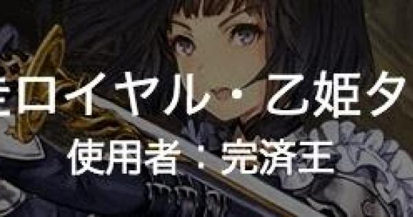 使用者:完済王の【疾走ロイヤル・乙姫タッチ】のデッキレシピ!