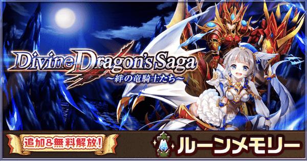 Divine Dragons Saga完全攻略チャート