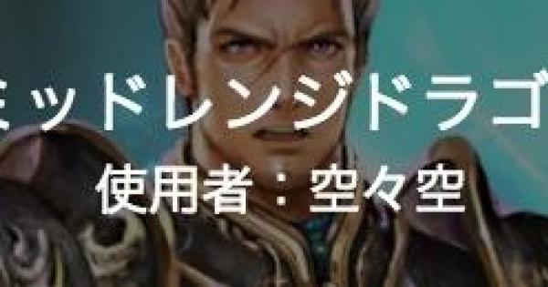 使用者:空々空の【ミッドレンジドラゴン】のデッキレシピ!