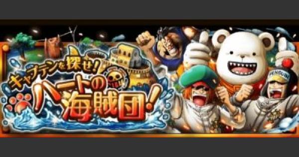 ハートの海賊団ランキング攻略