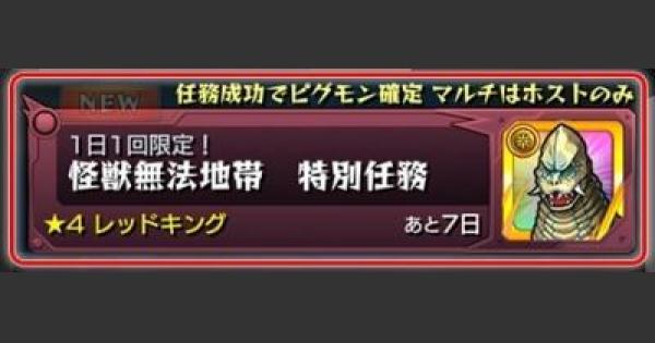 ピグモン【特別任務】攻略と引き換えまとめ