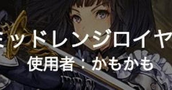 A0ランク!かもかもの【ミッドレンジロイヤル】デッキ紹介!