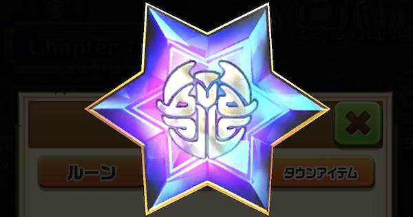 EXルーンの入手方法と使い道(誰に使うか解説!)