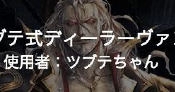 A2!ツブテちゃんの【ツブテ式ディーラーヴァンプ】デッキ紹介