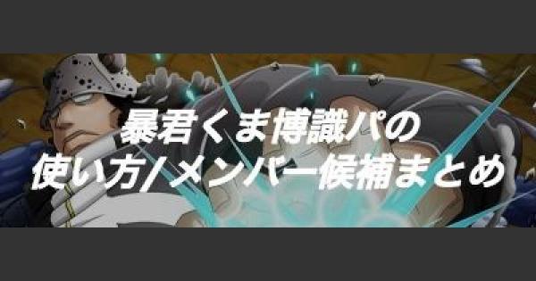 【徹底解説】くま博識パのメンバー選び指南