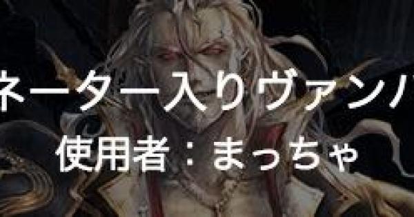 A1!まっちゃの【ドミネーター入りヴァンパイア】デッキ紹介!