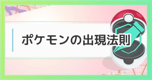 ポケソースとポケモンの出現法則(時間帯)を解説!
