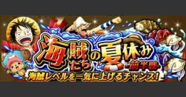 海賊たちの夏休み-前半戦-【キャンペーン】