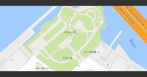 大阪の過去に巣になった公園まとめ