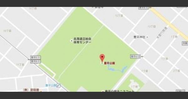 北海道の過去に巣になった公園まとめ