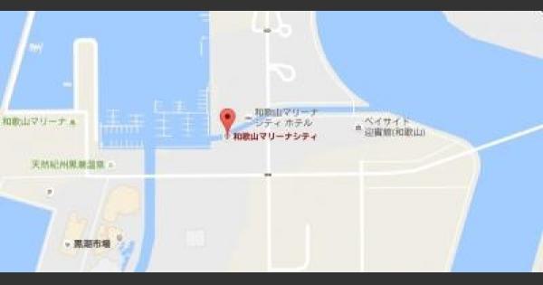 和歌山の過去に巣になった公園まとめ