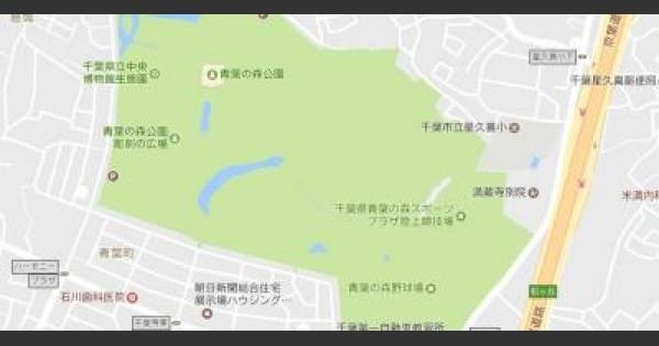 千葉の過去に巣になった公園まとめ