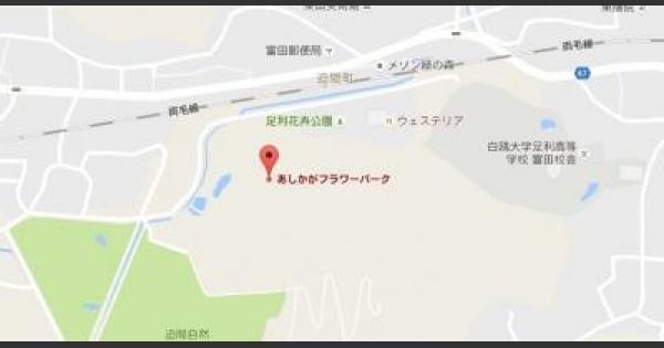 栃木の過去に巣になった公園まとめ