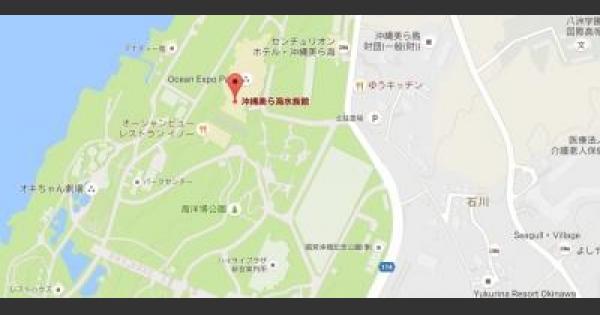 沖縄の過去に巣になった公園まとめ
