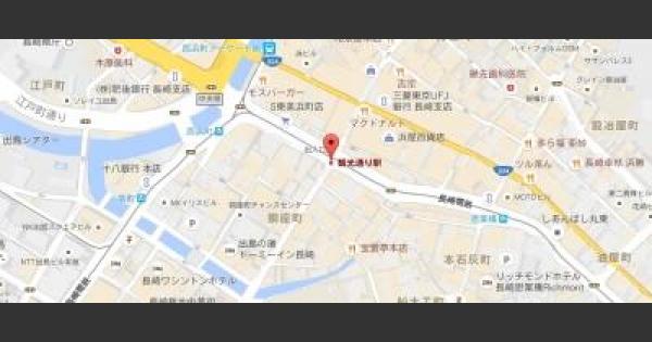 長崎の過去に巣になった公園まとめ