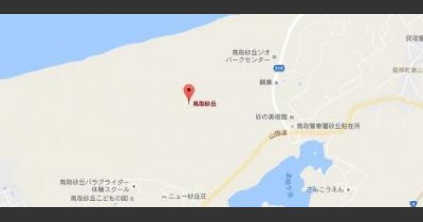 鳥取の過去に巣になった公園まとめ