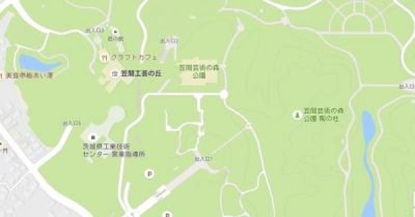 茨城の過去に巣になった公園まとめ