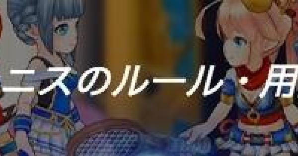 テニスのルールを徹底解説!
