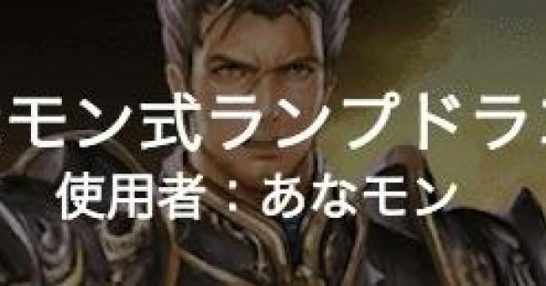 AA2!あなモンの【あなモン式ランプドラゴン】デッキ紹介!