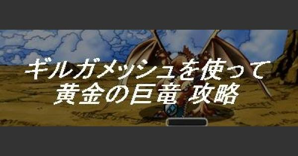 黄金の巨竜 ギルガメッシュを使って攻略!