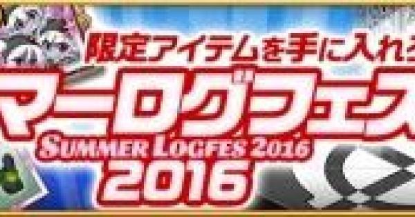 サマーログフェス2016「スペシャルメインアクト!」の攻略